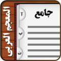 فرهنگ عربی-فارسی جامع