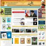 بینش مطهر اصفهان
