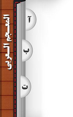 نرم افزار اندروید فرهنگ فارسی-عربی جامع